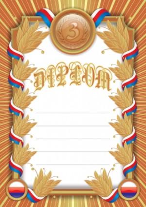 Diplom DL136 - 3.místo
