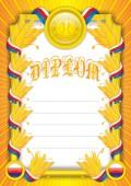 Diplom DL134 - 1.místo